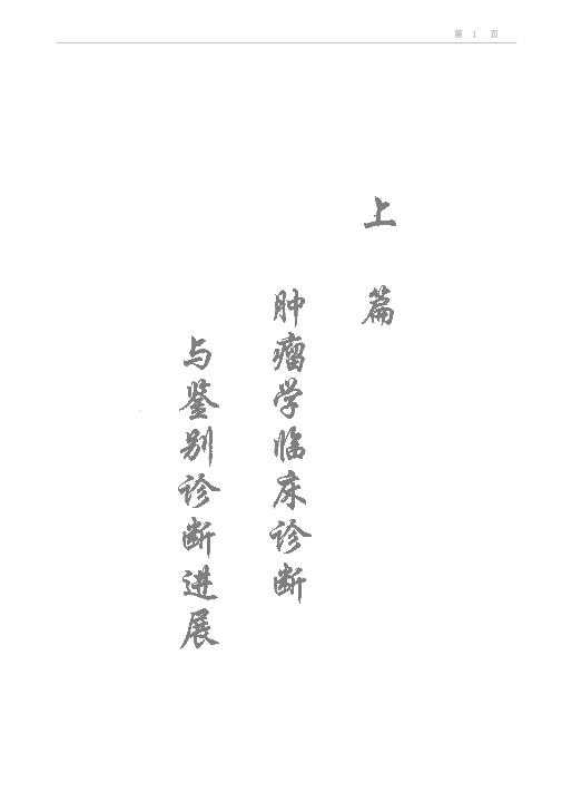 肿瘤科疾病临床诊断与鉴别诊断.pdf