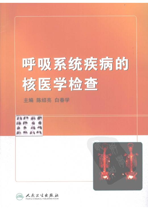 呼吸系统疾病的核医学检查.pdf
