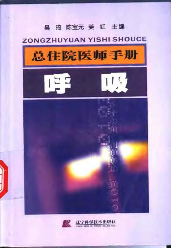 呼吸总住院医师手册.pdf