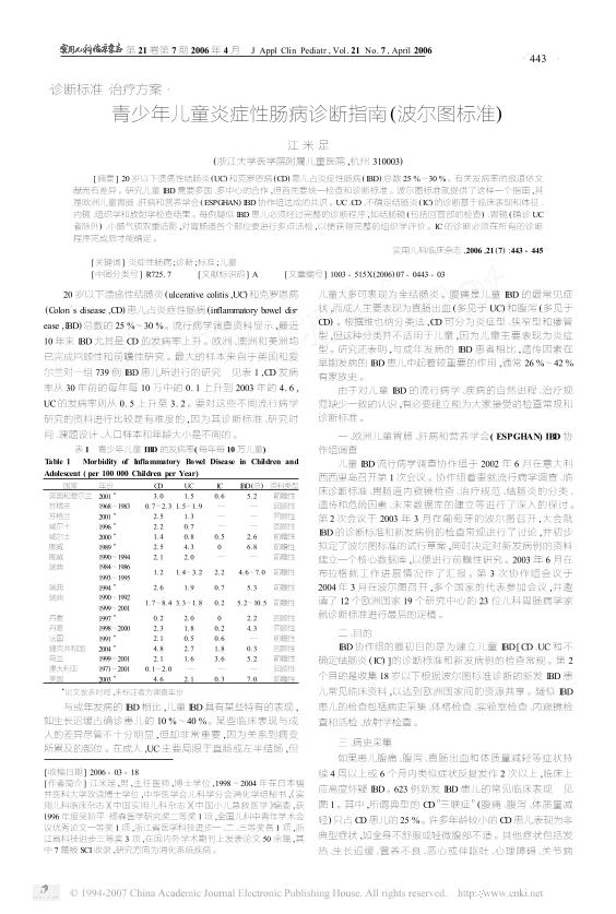 青少年儿童炎症性肠病诊断指南_波尔图标准_.pdf