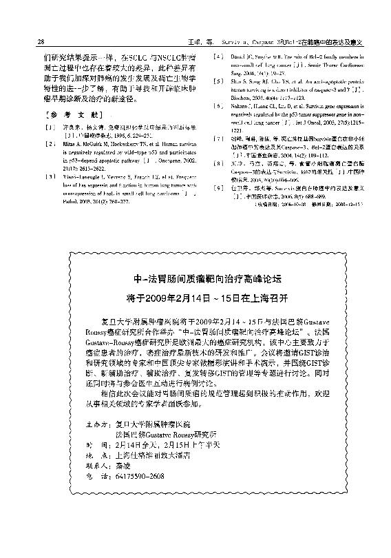 中-法胃肠间质瘤靶向治疗高峰论坛将于2009年2月14日-15日在上海召开.pdf