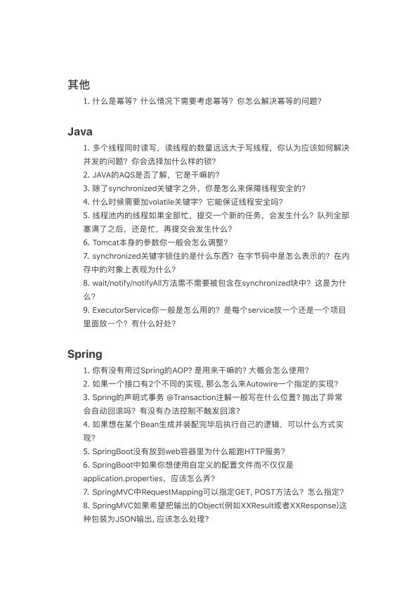 面试题整理.pdf
