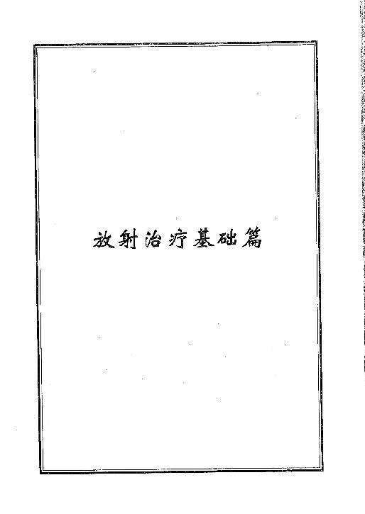 现代放射肿瘤学.pdf