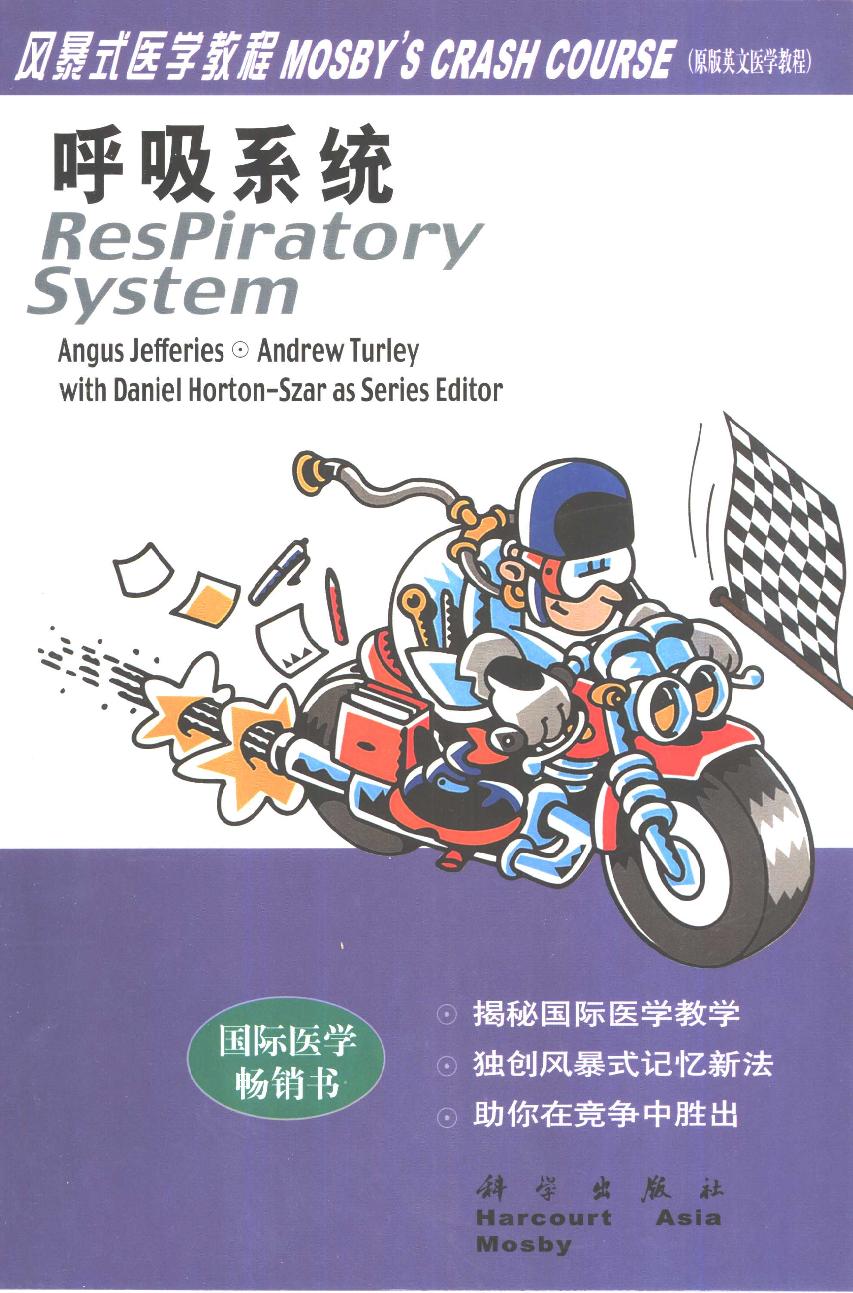 风暴式医学教程 呼吸系统_www.medlive.cn.pdf