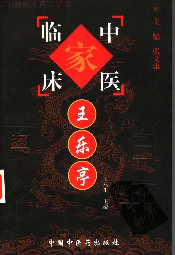 009 中国百年百名中医临床家丛书 王乐亭.pdf