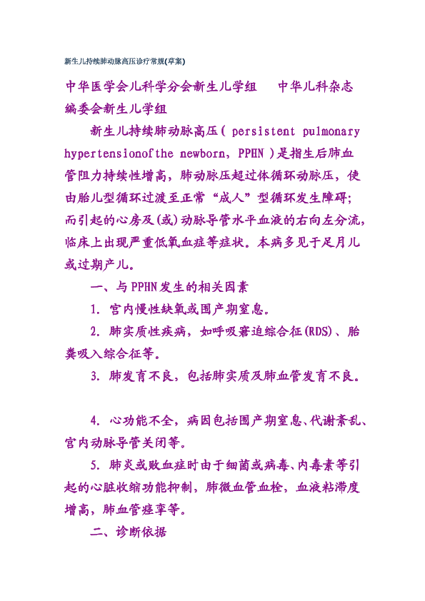 新生儿持续肺动脉高压诊疗常规.doc
