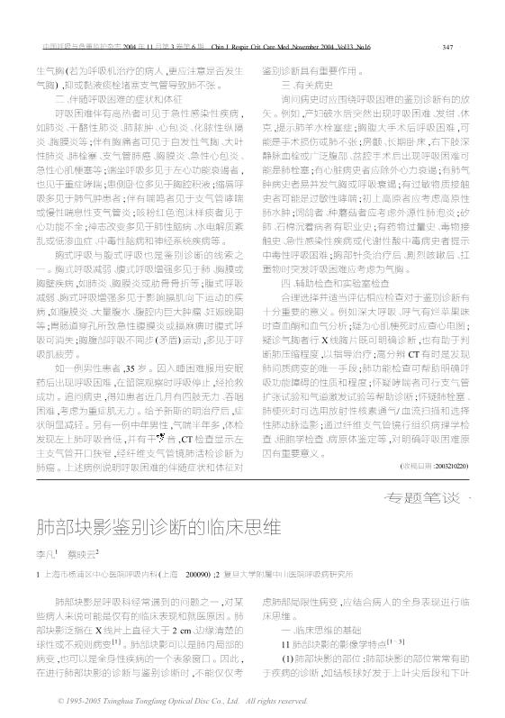 肺部块影鉴别诊断的临床思维.PDF