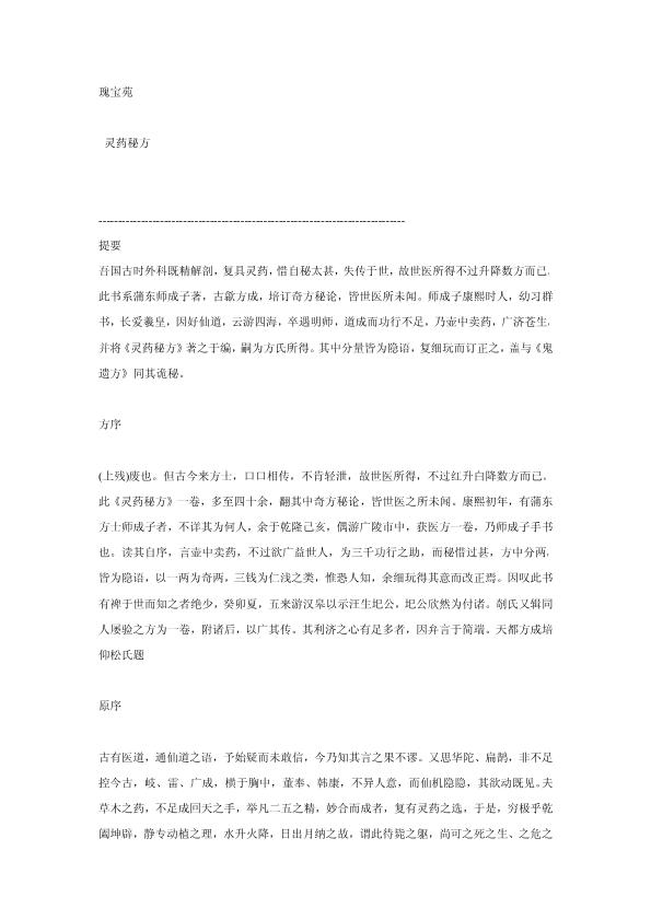 灵药秘方.pdf