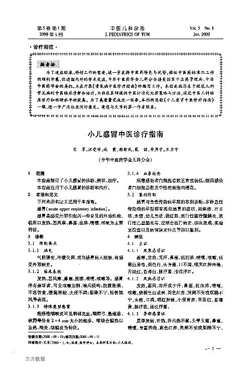 小儿感冒中医诊疗指南.pdf