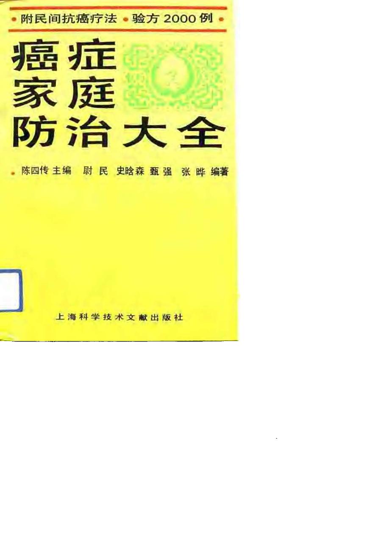 癌症家庭防治大全.pdf