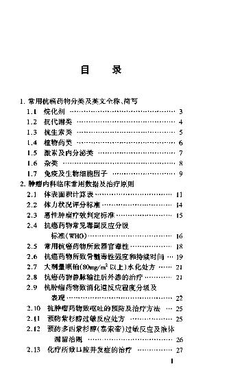 恶性肿瘤化疗规范.pdf